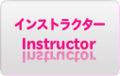 instructor.b.png